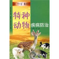 特种动物疾病防治