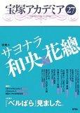 宝塚アカデミア〈27〉特集 サヨナラ和央&花總