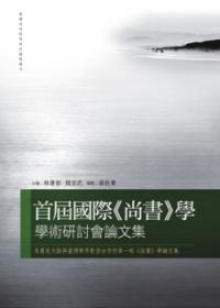 首屆國際《尚書》學學術研討會論文集