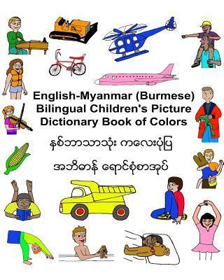 English-myanmar Burmese Bilingual Children's Picture Dictionary Book of Colors