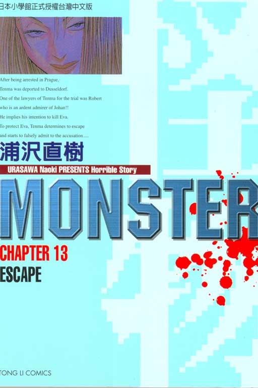 怪物MONSTER 13