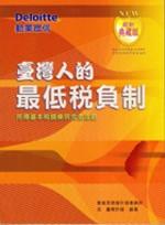 臺灣人的最低稅負制