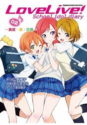 LoveLive! School idol diary 2