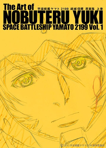 宇宙戦艦ヤマト2199 結城信輝 原画集