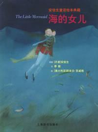 海的女儿/安徒生童话绘本典藏/The Little Mermaid