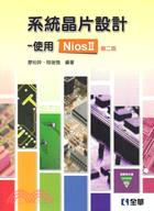 系統晶片設計:使用NiosⅡ