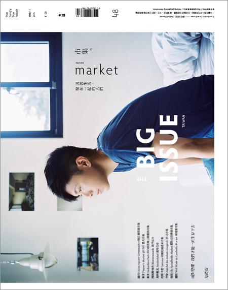 The Big Issue Taiwan 大誌雜誌中文版 48