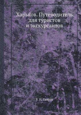 Harkov. Putevoditel Dlya Turistov I Ekskursantov