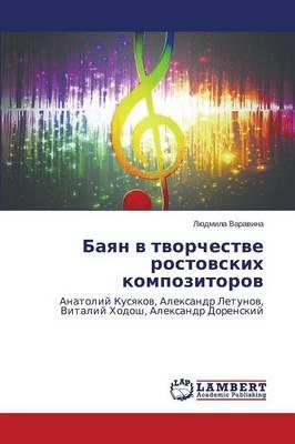 Bayan v tvorchestve rostovskikh kompozitorov
