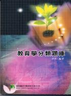 研究所教育學分類題庫(二版)