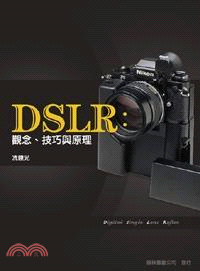 DSLR: 觀念、技巧與原理