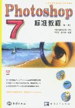 Photoshop 7 标准教程/中青新世纪电脑标准培训教程