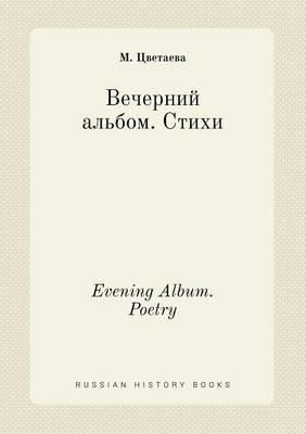 Evening Album. Poetry