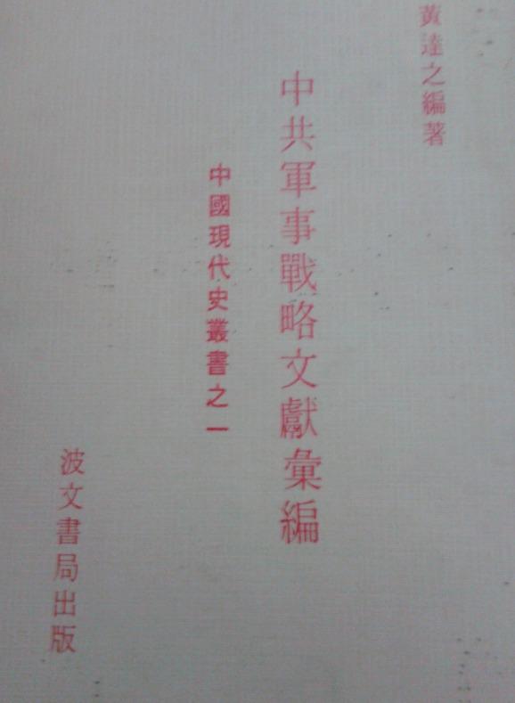 中共軍事戰略文獻彙編