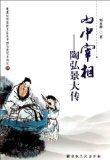 山中宰相-陶弘景大传