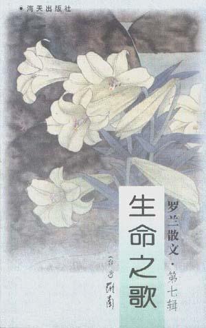 罗兰散文(7)