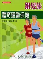 銀髮族體育運動保健