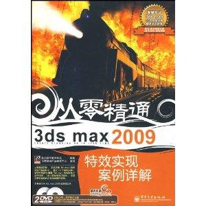 3ds max 2009特效实现案例详解