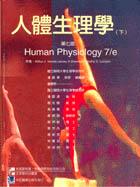 人體生理學(下)