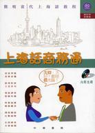 上海話商務通 (書連光碟)