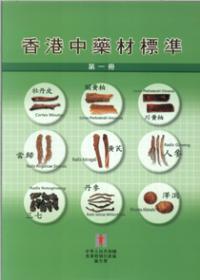 香港中藥材標準(第一冊)