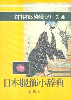 日本服飾小辞典