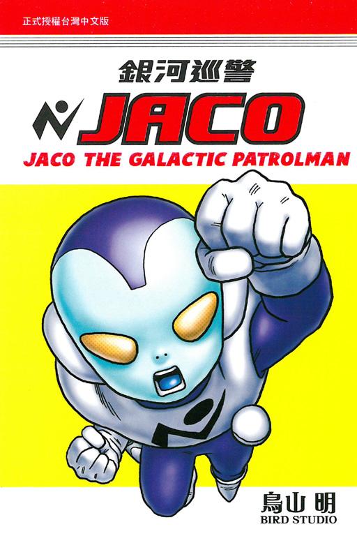 銀河巡警JACO