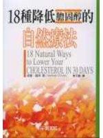 18種降低膽固醇的自然療法