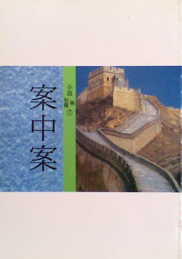中國文學總新賞‧小說,極短篇(7)