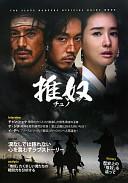 韓国ドラマ「推奴-チュノ-」公式ガイドブック