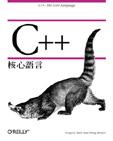 C++核心語言