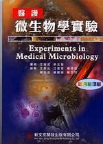 醫護微生物學實驗