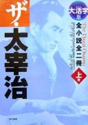大活字版 ザ・太宰治〈上巻〉―全小説全二冊