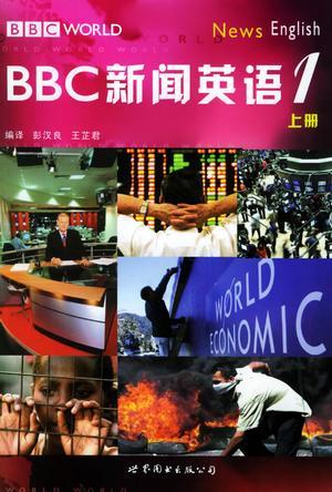 BBC新闻英语