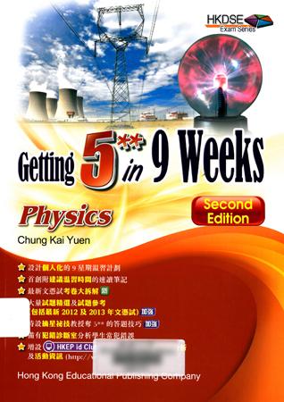 HKDSE Exam Series: Physics
