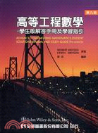 高等工程數學-學生版解答手冊及學習指引