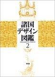 諸国デザイン図鑑〈2〉