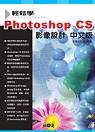 PhotoShop CS 影像設計