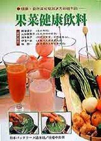 果菜健康飲料