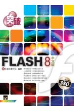 突破Flash 8 中文版(附光碟一片)