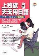 上班族天天日語
