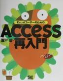 ExcelユーザーのためのAccess再入門