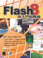Flash 8 從入門到精通