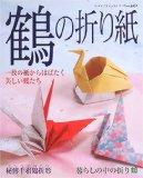 鶴の折り紙―一枚の紙からはばたく美しい鶴たち