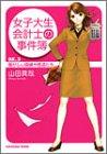 女子大生会計士の事件簿〈DX.2〉騒がしい探偵や怪盗たち