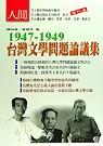 台灣文學問題論議集