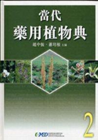 當代藥用植物典2