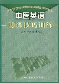 中医英语翻译技巧训练