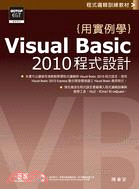 用實例學 Visual Basic 2010 程式設計