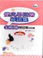 生活日語單語集隨身書(50k書 3cd)